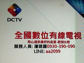 全國數位有線電視:111未命名 (2).png