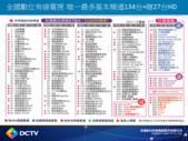 全國數位有線電視:106全國7月份最新頻道表.png