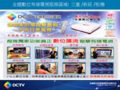 全國數位有線電視:1060710數位匯流.png