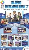 全國數位有線電視:1470834408238.jpg