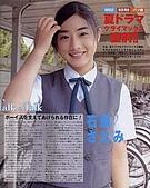 石原さとみ:ishihara6