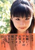 小倉優子:001