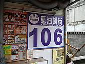 2009.08.29 花蓮splash and dash:P1040213.JPG