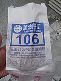 2009.08.29 花蓮splash and dash:P1040214.JPG