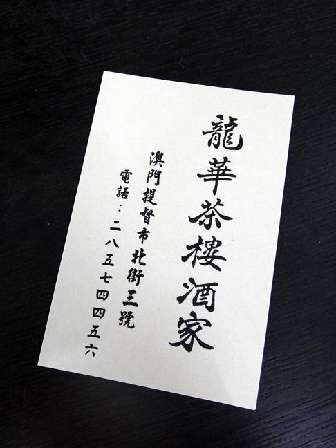 2015.04 滿天星斗吃澳門:DSC01569.JPG