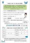 1040322芎林+第五組@竹東雅舍聚餐:新埔親子工作坊-魔法與音樂饗宴-報名表.jpg