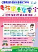 1040322芎林+第五組@竹東雅舍聚餐:新埔親子工作坊-魔法與音樂饗宴-海報.jpg