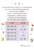 1040322芎林+第五組@竹東雅舍聚餐:中心假日開放時段