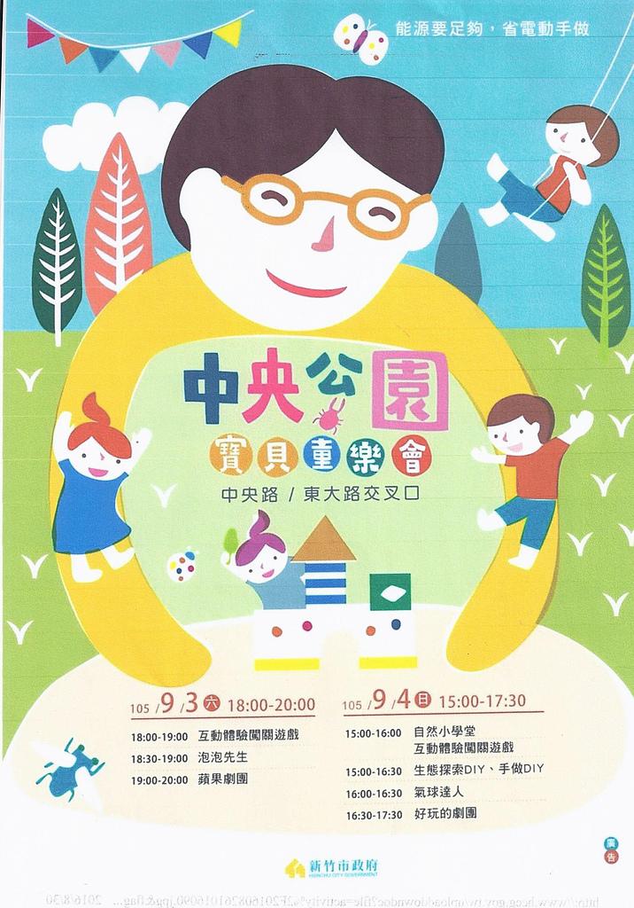 1040322芎林+第五組@竹東雅舍聚餐:童樂會活動封面.jpg