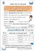 1040322芎林+第五組@竹東雅舍聚餐:新埔親子工作坊-嬰幼兒按摩-報名表.jpg