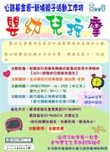 1040322芎林+第五組@竹東雅舍聚餐:新埔親子工作坊-嬰幼兒按摩-海報.jpg
