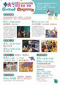 1040322芎林+第五組@竹東雅舍聚餐:童樂會宣傳.jpg