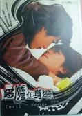 (低價出售)丞琳戲劇小說,寫真書:巳絕版!丞琳成名作品—2005年電視劇«惡魔在身邊»小說 HK$70