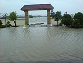 2009年8月9日   88水災 早上 到中午 水退潮中:DSC06679.JPG