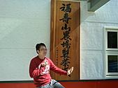 2010年10月25日 大禹嶺+翠峰:梨山福壽山農場 製茶本部.jpg