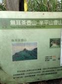 20140105 九份無耳茶壺山及半平山:20140105 無耳茶壺山半平山 (293).JPG