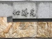 台北城時空故事導覽:20171019 台北城南的戶外走讀00018.jpg