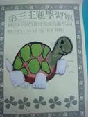 學習單分享區:大腳龜.JPG