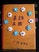 97(下)五感繪本製作:一本關於自己的書--封面