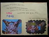 97(下)五感繪本製作:我的未來夢想