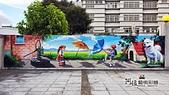 阿俊3D彩繪@相簿:海山扶兒家園牆畫,外牆彩繪設計,LINE ID: 559383 TEL:0955-660115
