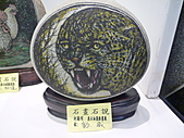 柯顯明畫家-石畫石說原石油墨點畫展990410:P2080536.JPG