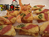 料理美食王----美味料理大公開96年4--6月:海鮮多士0618