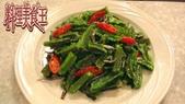 料理美食王-美味料理大公開99月1月~2月:脆炒楊桃豆.jpg