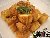 料理美食王----美味料理大公開96年4--6月:脆皮豆腐0622