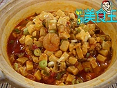 料理美食王---美味料理大公開97年1-3月:干燒豆腐煲0326