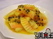 料理美食王----美味料理大公開96年7--9月:百香果青木瓜0814