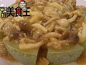料理美食王----美味料理大公開96年7--9月:雙鮮燴冬瓜0719