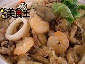 料理美食王---美味料理大公開97年1-3月:粉絲三寶0403