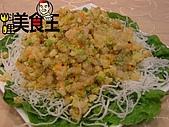 料理美食王----美味料理大公開96年7--9月:蘿美蝦鬆0808