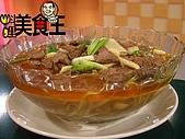 料理美食王----美味料理大公開96年7--9月:水煮牛肉0817