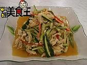 料理美食王----美味料理大公開96年7--9月:涼拌雞絲0731