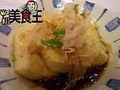 料理美食王----美味料理大公開96年7--9月:揚出豆腐0801