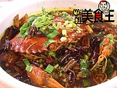料理美食王---美味料理大公開96年10-12月:水煮蟹1224