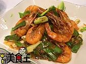 料理美食王----美味料理大公開96年7--9月:腐乳爆蝦0803