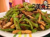 料理美食王----美味料理大公開96年7--9月:糯米椒炒肉絲0803