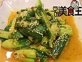 料理美食王----美味料理大公開96年7--9月:椒香涼拌小黃瓜0706