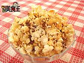 料理美食王---美味料理大公開97年1-3月:焦糖奶油玉米花0327