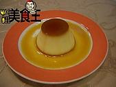 料理美食王----美味料理大公開96年7--9月:焦糖布丁0705