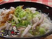 料理美食王---美味料理大公開96年10-12月:透抽米粉湯1225