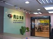 青山外語-站前校:1057029990.jpg