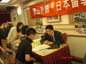 留日部:日本學校代表