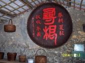 林園農村文物 _快被遺忘的東西:1124422715.jpg