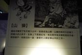鬼太郎的妖怪樂園101.04.01:1898886849.jpg