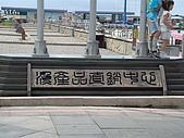 澎湖摩托車日記20090704~DAY5 馬公市區 (完):以客輪為造型的建築,裡面是販賣海產品或當地名產.