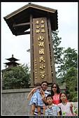 微笑天梯&溪頭:IMG_3720P02.jpg